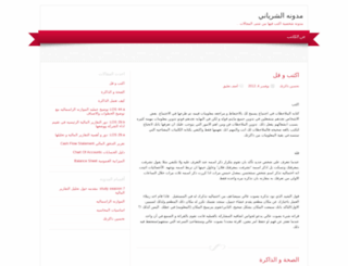 alsharyani.wordpress.com screenshot