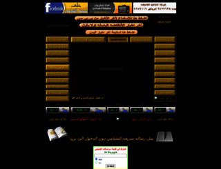 alshibami.net screenshot