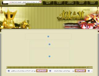 alshlgan.com screenshot