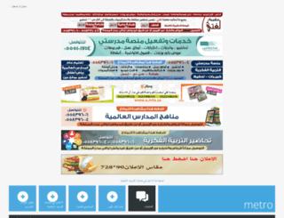 alshref.com screenshot