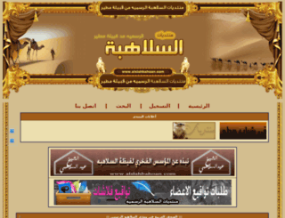 alslahbahoan.com screenshot