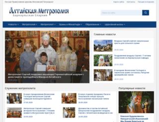 altai.eparhia.ru screenshot