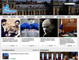altairk.ru screenshot