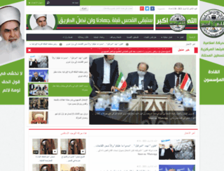 altawhid.org screenshot