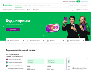 altay.megafon.ru screenshot
