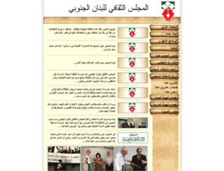 althakafi-aljanoubi.com screenshot