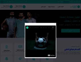 altibbi.net screenshot