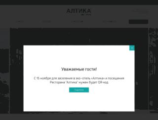 altika-altay.ru screenshot