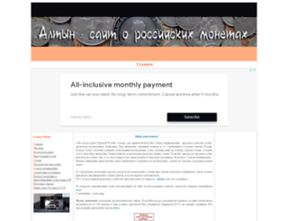 altin-coin.ru screenshot