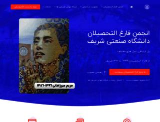 alum.sharif.edu screenshot