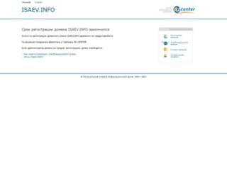 alumni.blog.ww.w.isaev.info screenshot