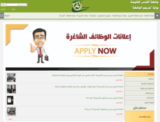 alumni.qou.edu screenshot