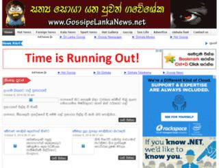 aluthgossiplanka.com screenshot
