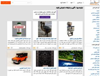alvand.niazerooz.com screenshot