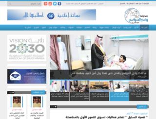 alwadye.com screenshot