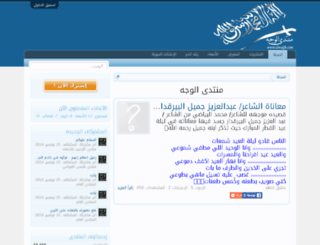 alwajjh.com screenshot