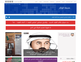 alwakad.net screenshot