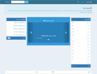 alwasta.com screenshot