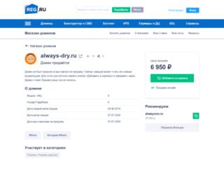 always-dry.ru screenshot