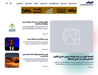 alweeam.com.sa screenshot