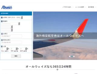 alwys.co.jp screenshot