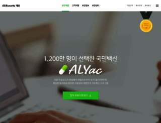 alyac.co.kr screenshot