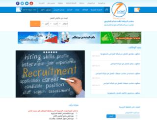 alyamamajobs.com screenshot