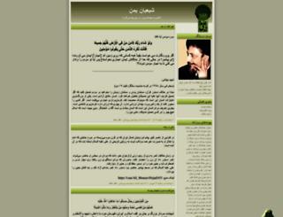 alyamani.blogfa.com screenshot