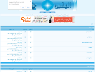 alyaqeen.mam9.com screenshot
