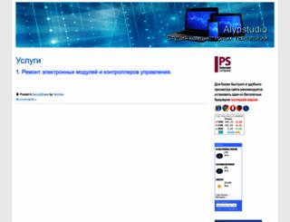 alypstudio.kz screenshot