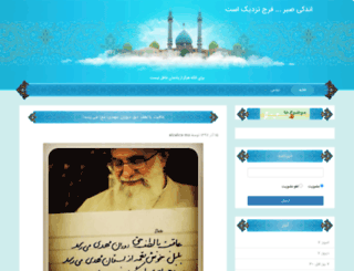 alzahra-mobarake.kowsarblog.ir screenshot