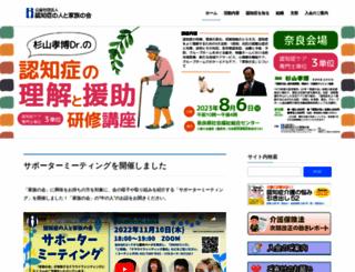 alzheimer.or.jp screenshot