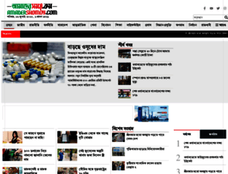 amadershomoy.com screenshot