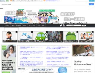 amaebi.net screenshot