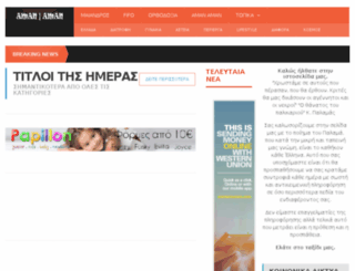 amanaman.blogy.gr screenshot