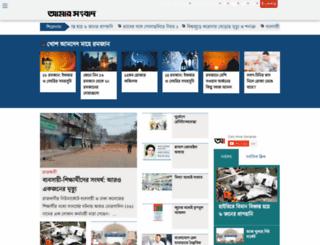 amar-sangbad.com screenshot