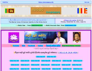 amarasara.info screenshot
