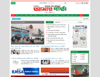 amarbarta24.com screenshot