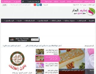 amartdar.com screenshot