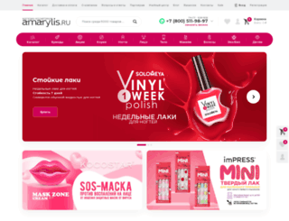 amarylis.ru screenshot