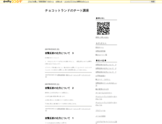 amatyui.cocolog-nifty.com screenshot