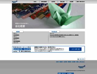 amauchi-industry.com screenshot