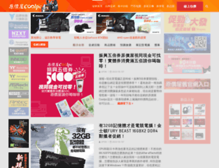 amay.coolpc.com.tw screenshot