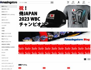 amazingstore.jp screenshot