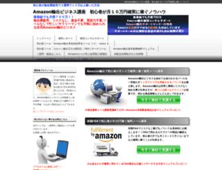 amazon-export.info screenshot
