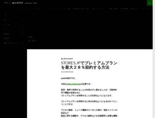 amazon-lab.net screenshot