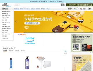 amazon.com.cn screenshot