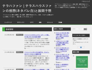 amazonews.org screenshot