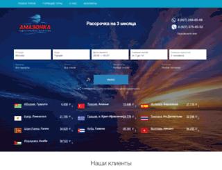amazontravel.ru screenshot