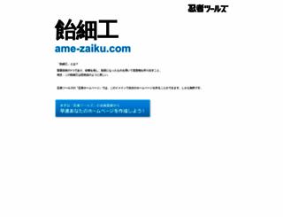 ame-zaiku.com screenshot